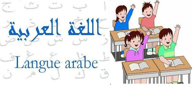 arabeElco.jpg